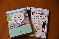 ふらり古本屋へ - Log.Book.Coffee