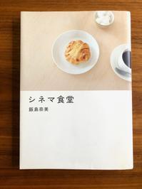 pecoraの本棚『シネマ食堂』 - 海の古書店
