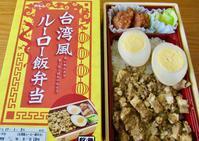 台湾風ルーロー飯弁当 - 桃恵の日常備忘録