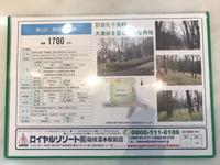 三浦の初めてシリーズ第3話(全3話) - 箱根のリゾート情報