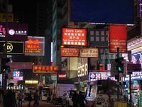 2019年1月香港熱々の香港式釜飯☆興記菜館 - うふふの時間