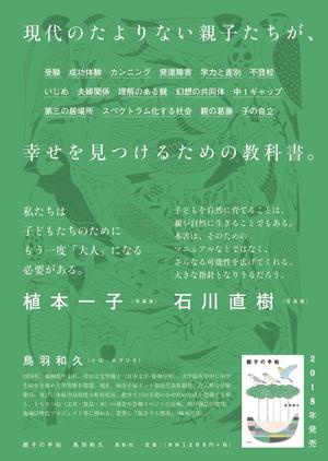 『親子の手帖』まもなく3刷出来 - 寺子屋ブログ  by 唐人町寺子屋