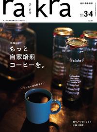 rakra 大人のための北東北エリアマガジン - 今井ヒロカズ設計事務所