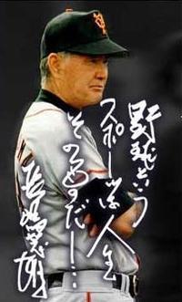 長嶋茂雄、、、誕生日!!! - SPORTS 憲法  政治