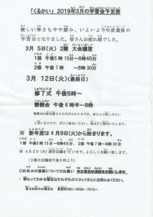 釧路自主夜間中学 「くるかい」