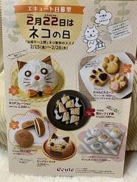 猫の日 - 青梅ニャンだふる☆Life