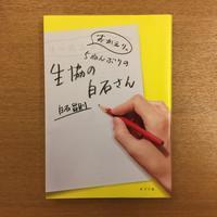 白石昌則「おかえり。5ねんぶりの生協の白石さん」 - 湘南☆浪漫