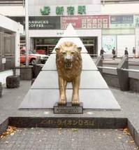 東京新宿のライオン像とピラミッド/画像 - 『つかさ組!』