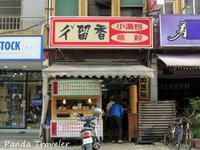 礁渓で台湾でのベタランチ~小龍包&魯肉飯を食らう - 酒飲みパンダの貧乏旅行記 第二章
