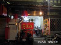 台湾二日目✩宴は宿の近くの食堂で! - 酒飲みパンダの貧乏旅行記 第二章