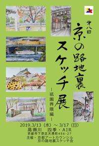 3月の催しと会員さんの展覧会情報などです。 - 京都アートカウンシル