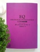 『EQこころの知能指数』ダニエル・ゴールマン/著 - Traveling Library     巡回図書室