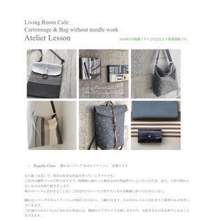 5月開講 縫わないバッグとカルトナージュ 定期クラス募集のお知らせ - Living room cafe diary