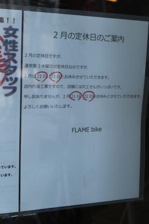 2月20日 渋谷 原宿 の自転車屋 FLAME bike前です - かずりんブログ