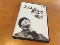 映画「カッコーの巣の上で」(フォアマン監督1975年) - 本日の中・東欧