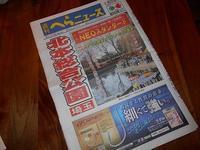 週刊へらニュース2月22日号 - バクバク!ヘラブナ釣行記
