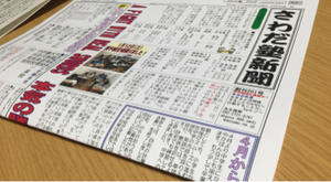 塾新聞 - さわだ塾塾長ブログ「一日一生」
