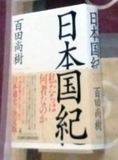 「日本国紀」を読んで -