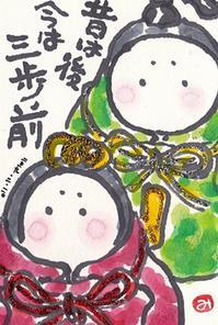 インフルエンザとお雛様 - きゅうママの絵手紙の小部屋