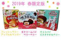 オリオン2019年、春限定版 - アンニョン! ハーモニーマート 明洞 ブログ★