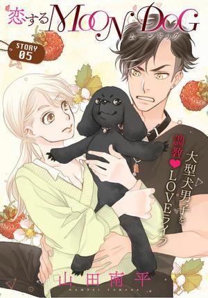 「花ゆめAi Vol.5」と「恋するMOON DOG #5」本日公開です - 山田南平Blog