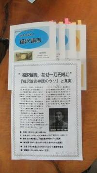 安川寿之輔さんの千葉県松戸市での講演の案内 - 私の短歌&アリラン・エッセー