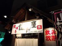 炭焼き 佐ト屋/札幌市 東区 - 貧乏なりに食べ歩く 第二幕
