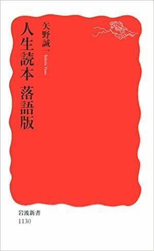 こんなこと学校じゃ教えない(2)ー矢野誠一著『人生読本 落語版』より。 - 噺の話