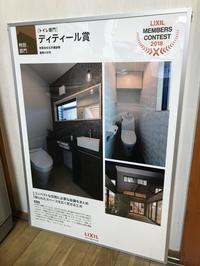 「倉敷の住宅」トイレ部門 ディティール賞受賞! - ishii kensetsu