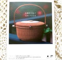 ナンタケットバスケットと小林モー子さんの展示会 - ゆるゆると・・・
