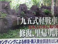 95式軽戦車 里帰りプロジェクト - マルタカヤ模型
