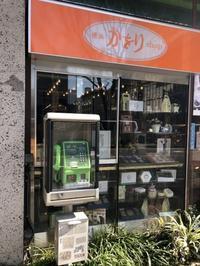 横浜かをり、マクーンヨコハマ馬車道本店 - LOVEおいしいもの☆LOVE Gunners