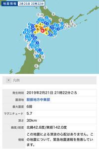 また北海道で地震です。 - 奇跡の日々 ~誠実社~