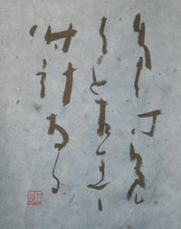 ジャンジャン解けてる       「時」 - 筆文字・商業書道・今日の一文字・書画作品<札幌描き屋工山>