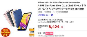 瞬殺注意!国内正規SIMフリーASUS ZenFone Live (L1) (ZA550KL)が8424円 - 白ロム転売法