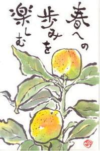 春への歩み - 気まぐれ絵手紙