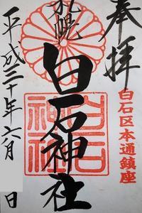 札幌白石神社の御朱印 - 夢風 御朱印日記
