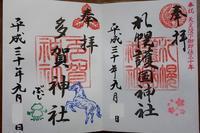 御朱印札幌護国神社と多賀神社 - 夢風 御朱印日記