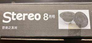 Stereo誌 付録 scanspeak 50mm フルレンジ - すみません、取り乱しました。