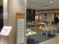 高島屋京都店 美術・催事オススメ - MOTTAINAIクラフトあまた 京都たより