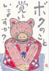 中川人形「ボクのこと覚えてる?」 - ムッチャンの絵手紙日記