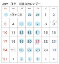 2019年3月営業日カレンダー&閉店時間について - CROSSE 便り
