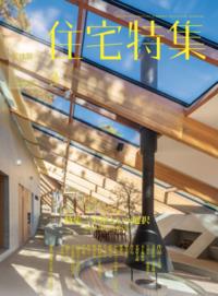 新建築住宅特集2019 3月号 - 愛知県岡崎市豊田市安城市 建築設計事務所 倉橋友行建築設計室