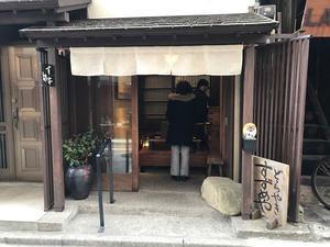 東京(池袋):すずめや(どら焼き)、「ジョジョ」5部、ギャングのいるリストランテ・J-WORLD TOKYO - ふりむけばスカタン