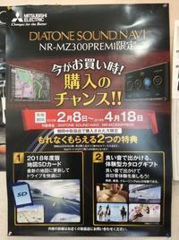 DIATONEナビキャンペーンでタンブラーGET☆ - FIST Factory Information