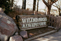Wilderness Adventure - ∞ infinity ∞