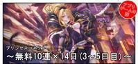 【プリコネ雑記#4】~無料10連×14日(3~5日目)~ - BOB EXPO