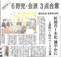20190221 【参議院選挙】候補者一本化に向けて - 杉本敏宏のつれづれなるままに