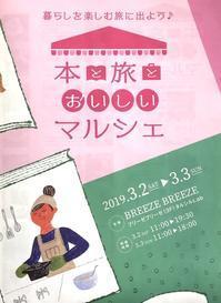 3月のイベントのお知らせ - nara