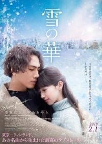 雪の華 - 映画に夢中